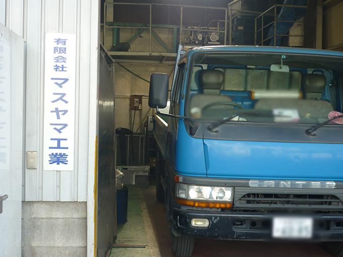 有限会社マスヤマ工業1